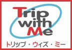 Japanese website of Trip with Me